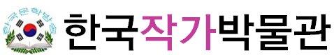한국작가박물관-로고.jpg
