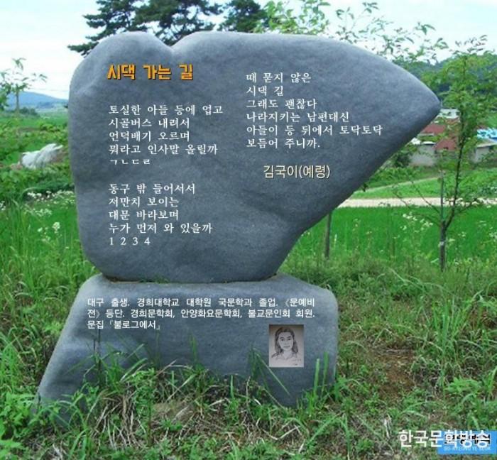 김국이-시댁 가는 길.jpg