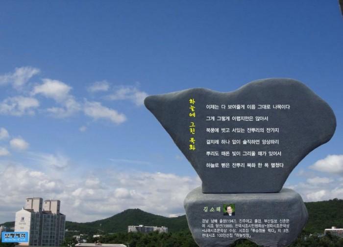 김소해-하늘에 그린 묵화.jpg