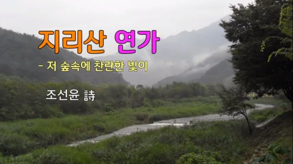 [낭독낭송시 059] 지리산 연가 / 조선윤 詩