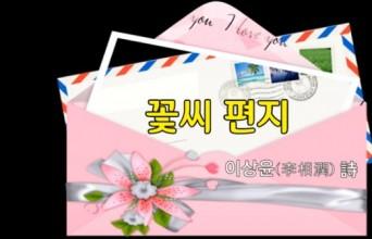 [낭독낭송시 066] 꽃씨 편지 / 이상윤 詩