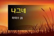 [낭독낭송시 061] 나그네 / 하태수 詩