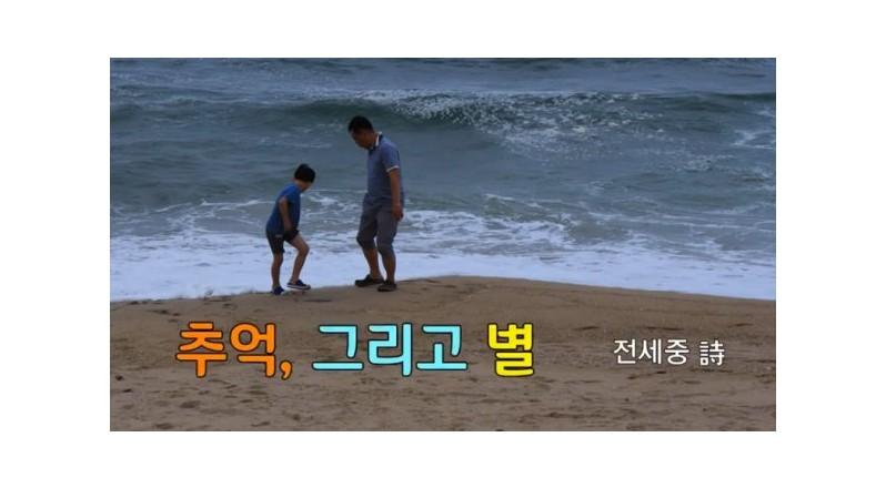 [낭독낭송시 060] 추억 그리고 별 / 전세중 詩