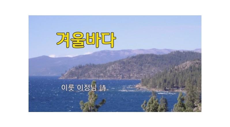 [낭독낭송시 054] 겨울바다 / 이룻 이정님(前 초등학교장) 시