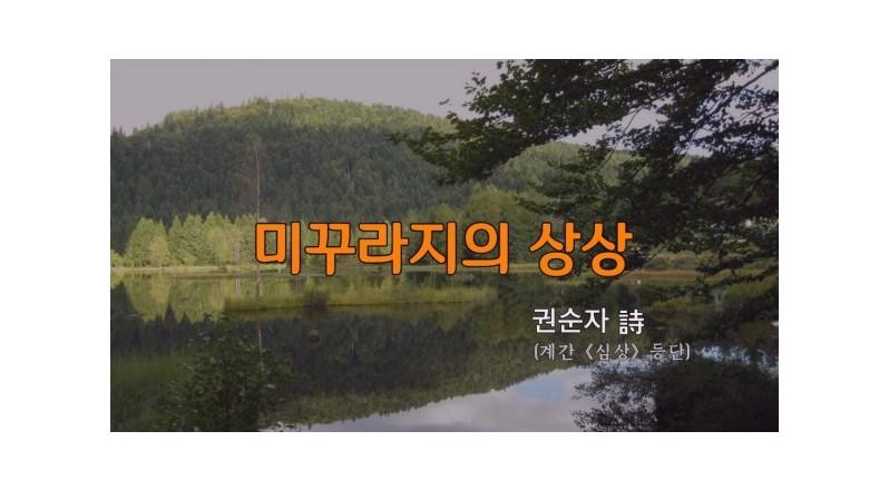 [낭독낭송시 050] 미꾸라지의 상상 / 권순자 시