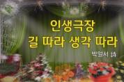 [낭독낭송시 045] 인생극장 길 따라 생각 따라 / 박얼서 시