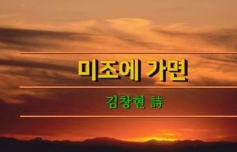 [낭독영상시053] 미조에 가면 / 김창현 시