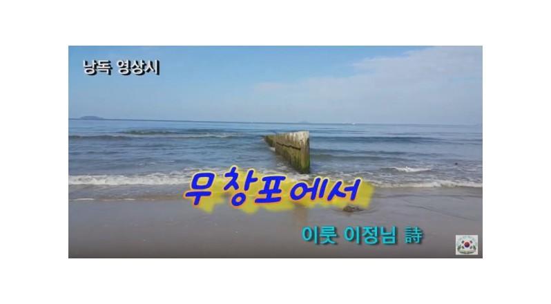 [낭독낭송시 042] 무창포에서 / 이룻 이정님 시