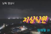[낭독낭송시 043] 지상낙원 / 임애월(계간 '한국시학' 등단) 시