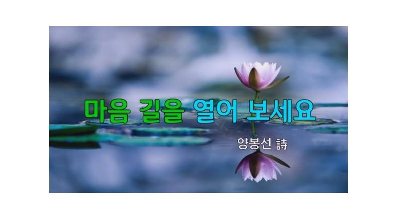 [낭독낭송시 046] 마음 길을 열어 보세요 / 양봉선(前 전북여류문학회장) 시