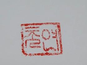 초연 김은자 작가 낙관
