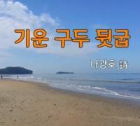 [낭독낭송시 063] 기운 구두 뒷굽 / 나광호 詩
