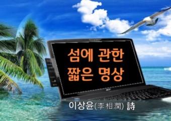 [낭독낭송시 064] 섬에 관한 짧은 명상 / 이상윤 詩