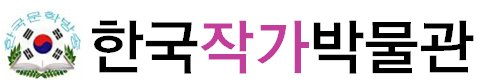 한국작가박물관 로고